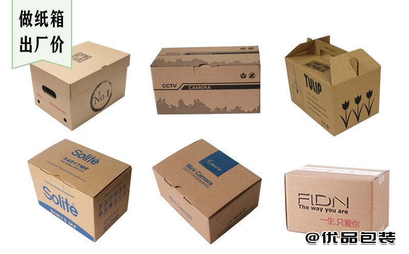 定做包装盒