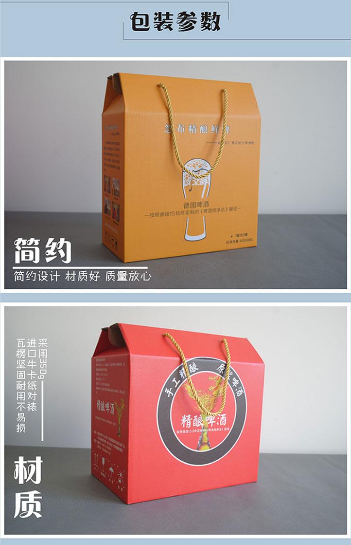 啤酒箱定制-啤酒包装设计