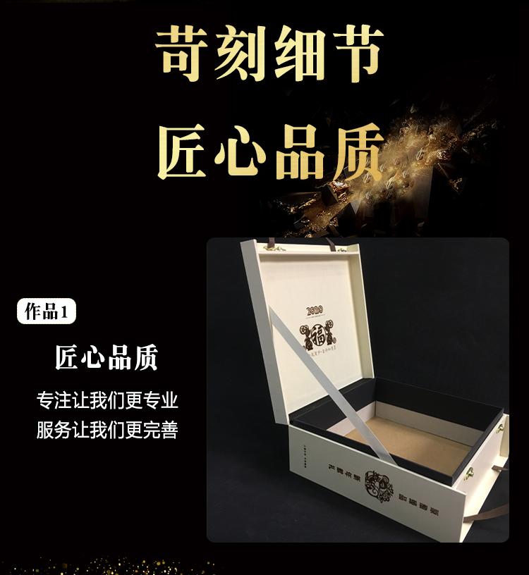 礼品酒盒包装