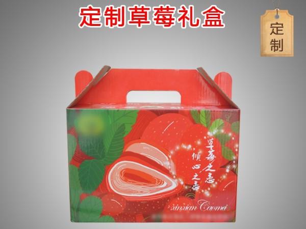 草莓盒子-彩盒包装