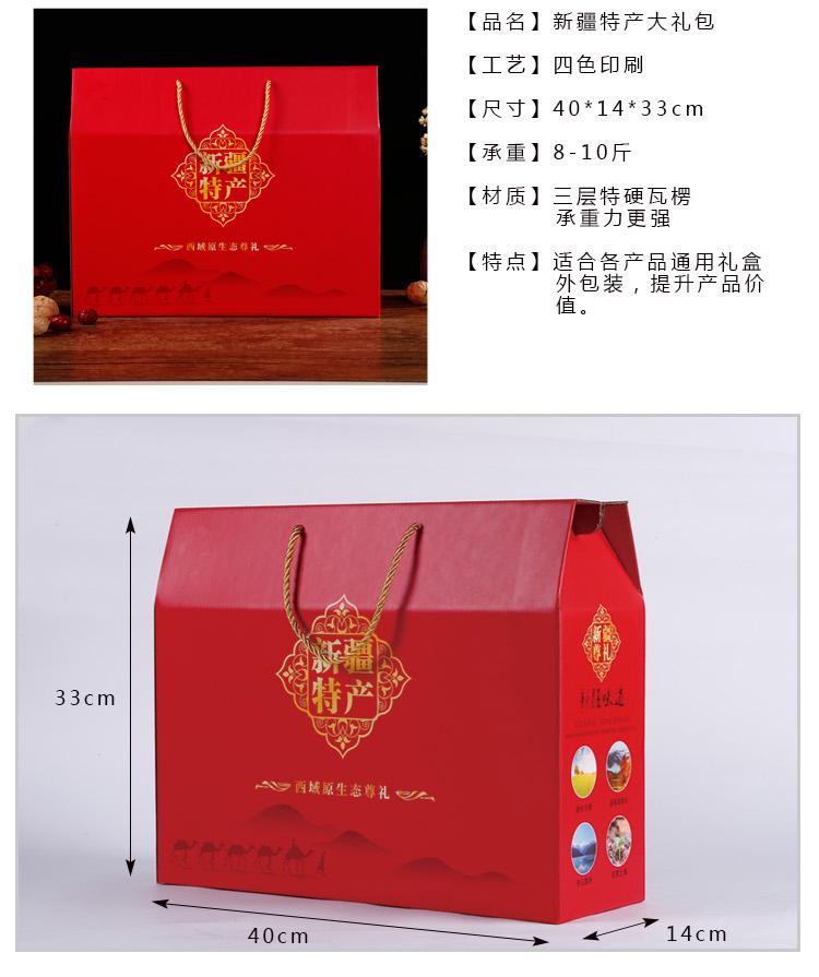 新疆特产包装盒