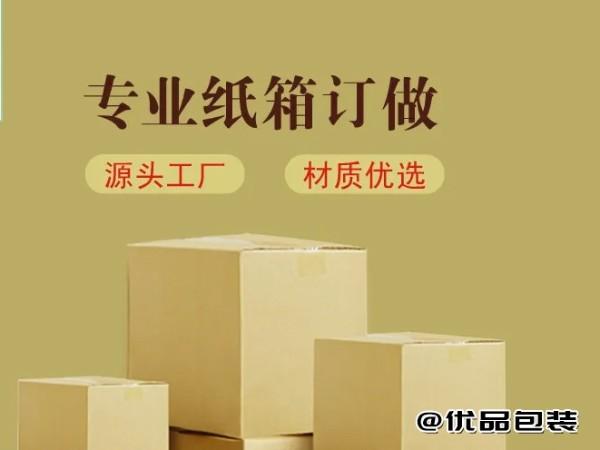 郑州包装盒郑州优品包装厂家直销