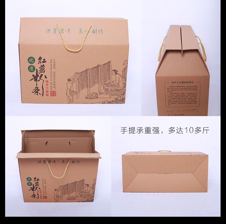 特产包装,粉条包装箱,牛皮纸箱