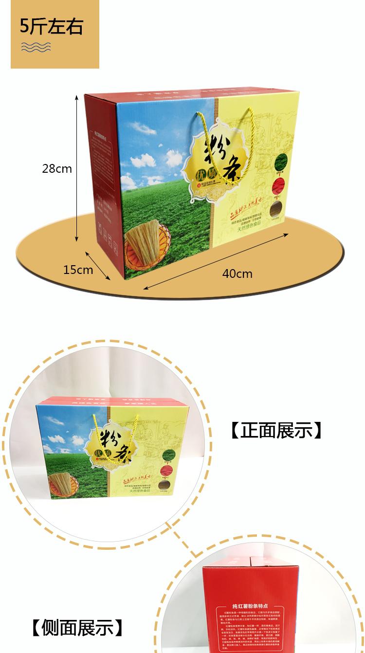 土特产包装,粉条包装箱,彩盒
