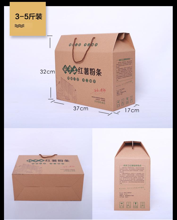 特产包装,粉条包装箱