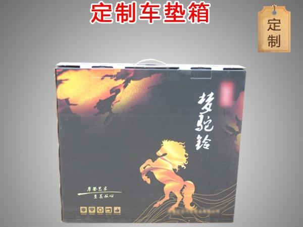 汽车坐垫纸箱定制-汽车用品包装定制-包装纸盒订做