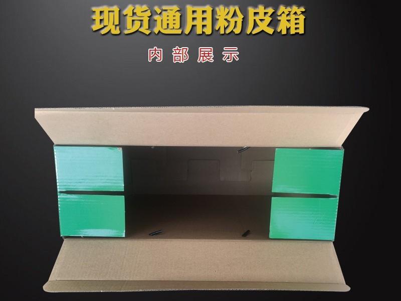 粉皮包装盒