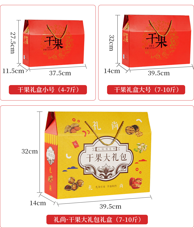干果包装盒
