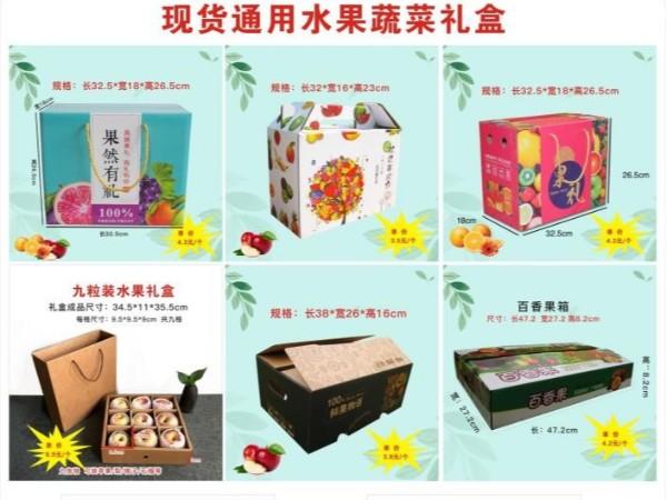 优品水果礼盒包装
