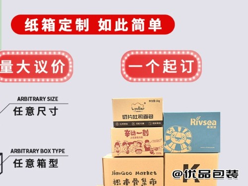 河南纸箱包装厂家:牛皮纸包装厂家优品包装制品免费送货