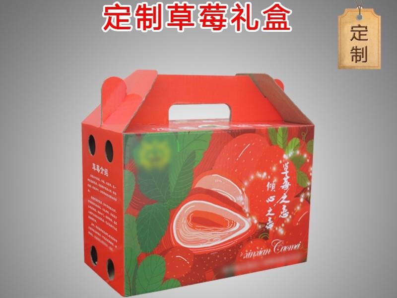 草莓盒子-彩印包装