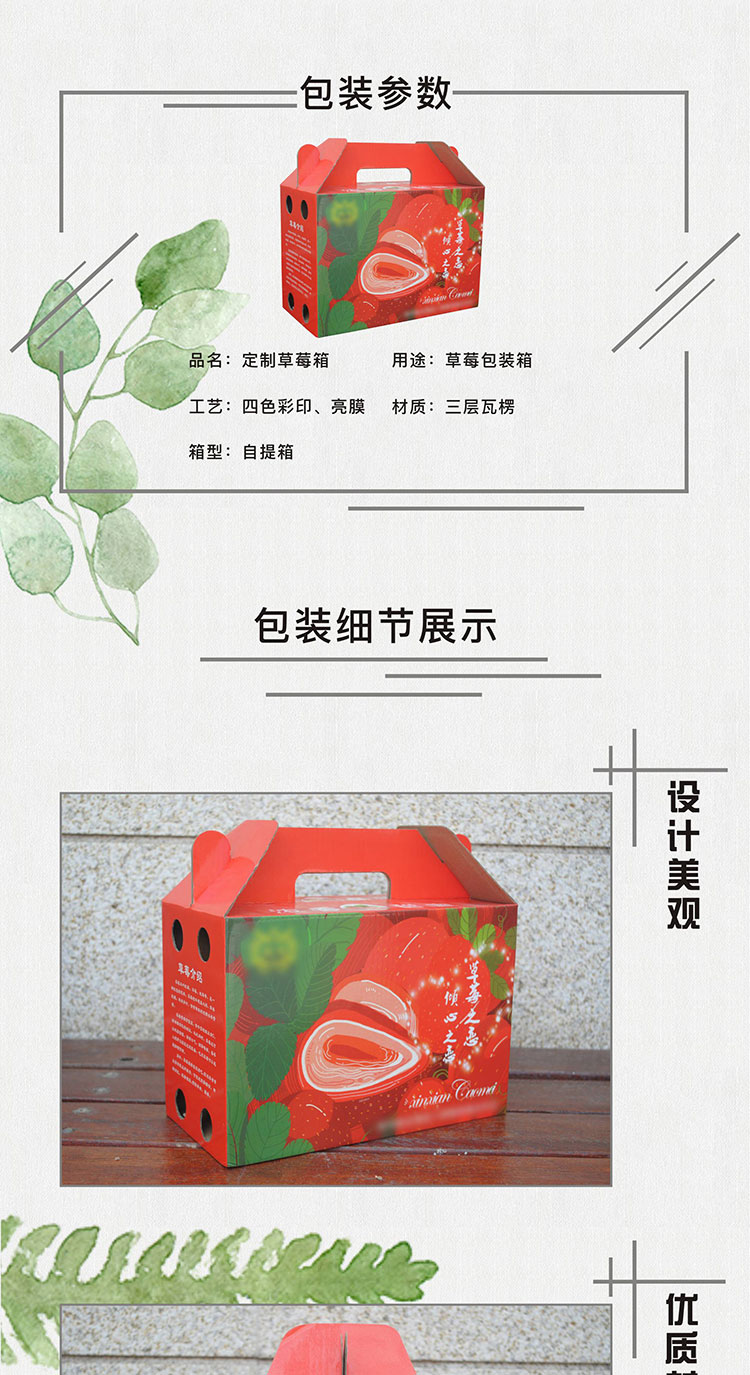 草莓礼盒包装盒 (4)