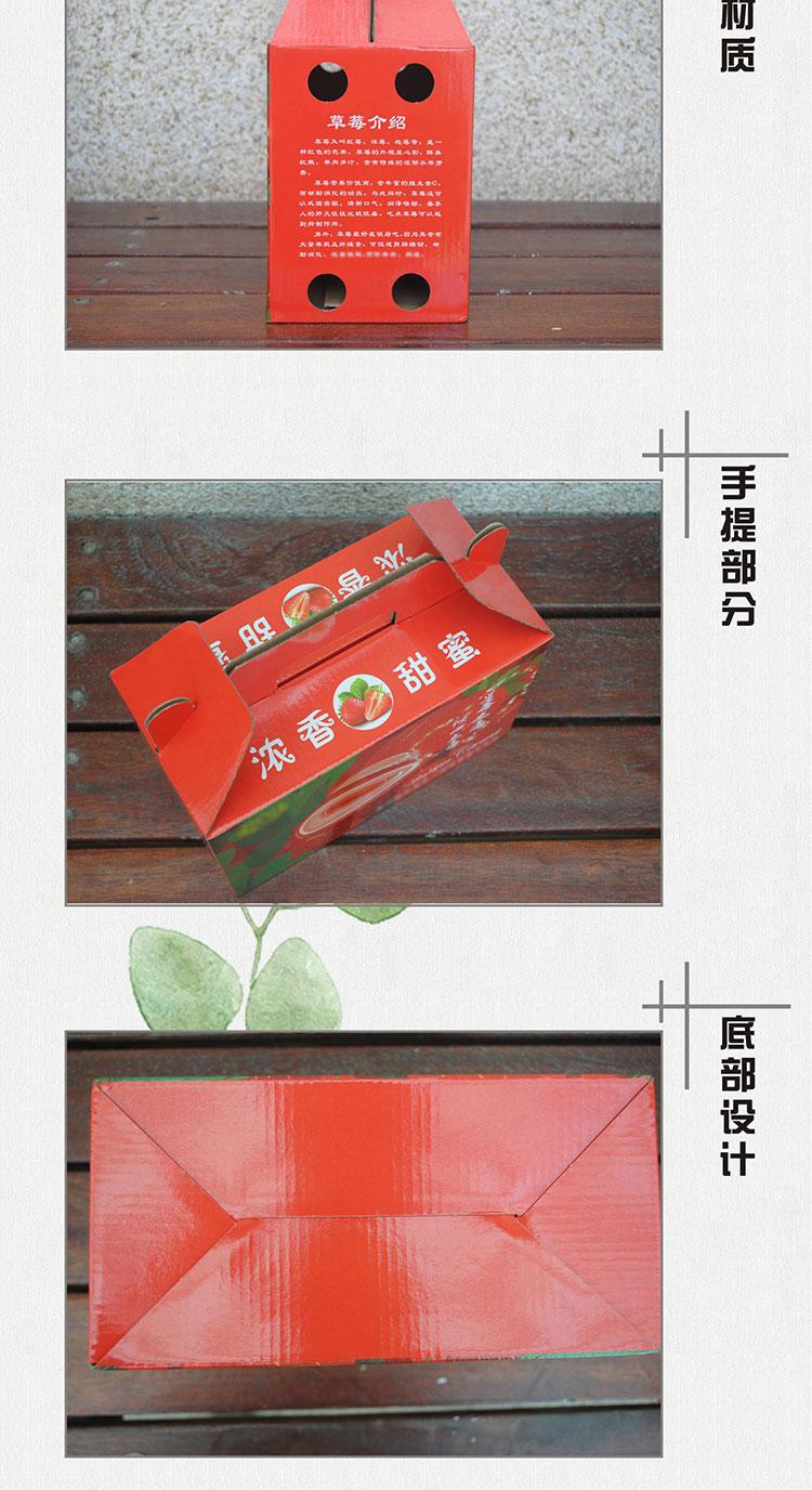草莓礼盒包装盒 (5)