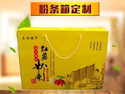 黄色粉条箱
