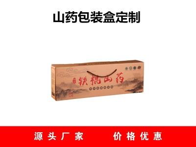 山药包装盒