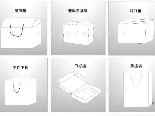 包装纸盒订做盒型